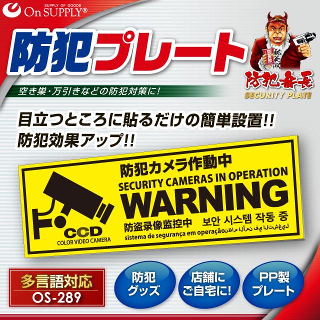 防犯プレート セキュリティプレート 防犯カメラ作動中 多言語対応 OS-289