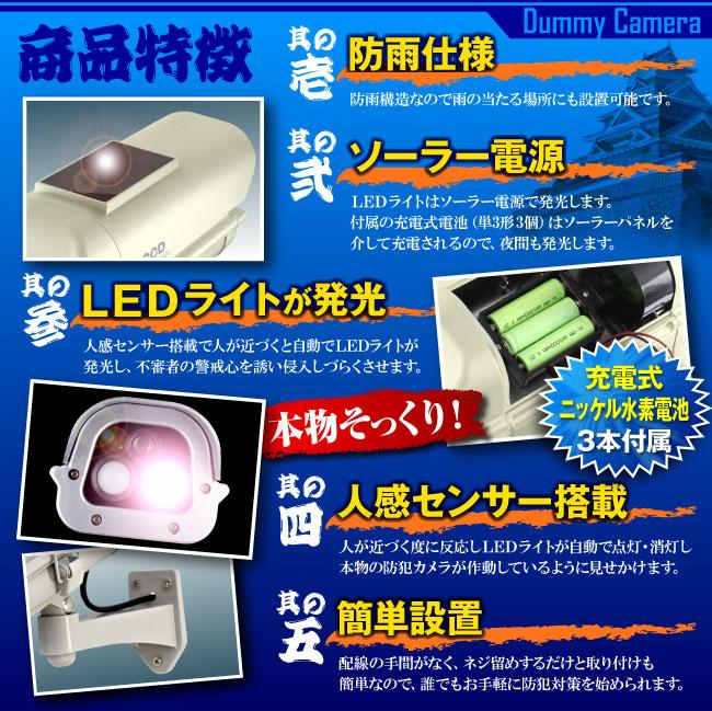 ダミーカメラ 人感検知ソーラーバッテリー付 OS-162W アイボリー