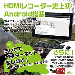地デジWチューナー搭載HDMI入力レコーダー アキバコンピューター「カラバコ(ABC-EN2)」