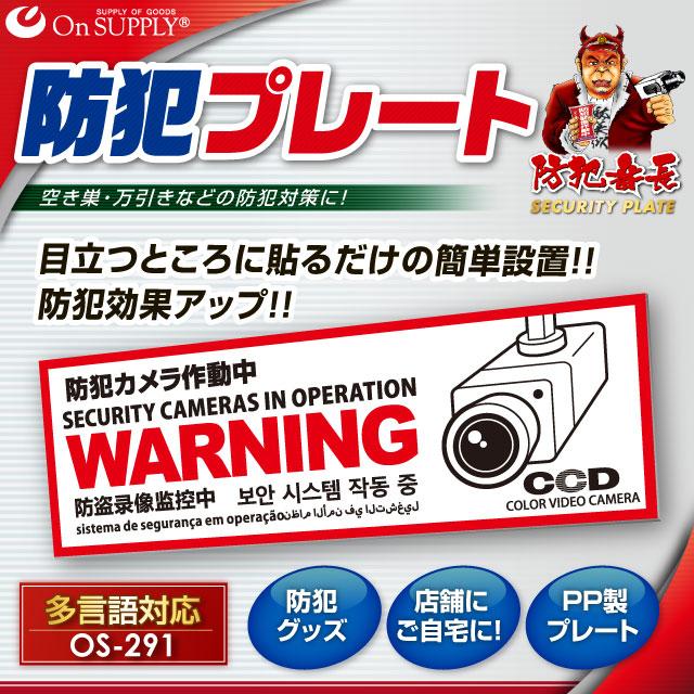 防犯プレート セキュリティプレート 防犯カメラ作動中 多言語対応 OS-291