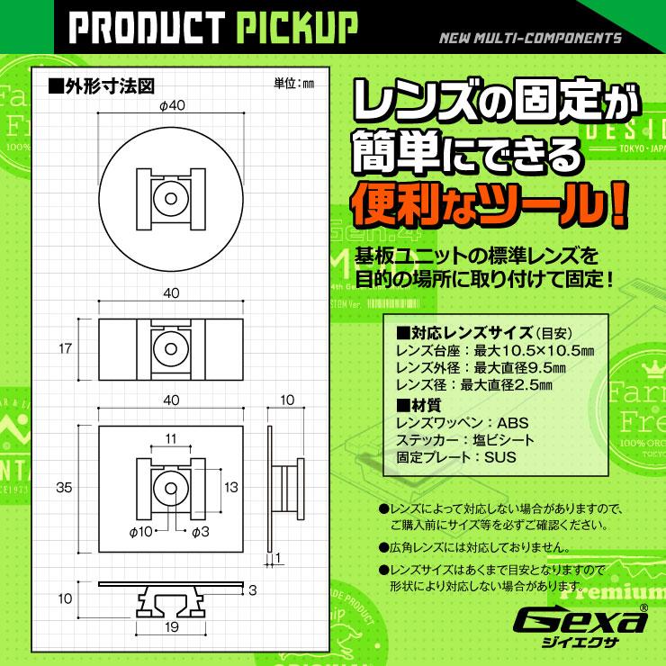 エンブレムレンズワッペン 基板用レンズ固定ツール GA-030A Gexa ジイエクサ