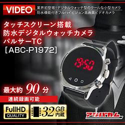 アキバカムオリジナル タッチスクリーン搭載 防水デジタルウォッチカメラ パルサーTC ABC-P1972