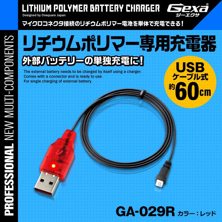 リチウムポリマー専用充電器 GA-029R Gexa ジイエクサ