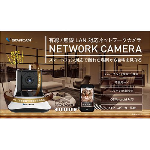 有線/無線LAN対応ネットワークカメラ KVC21S VSTARCAM(ブイスターカム)