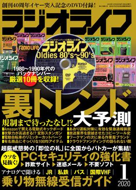 三才ブックス ラジオライフ2020年1月号(発売日2019/11/25)