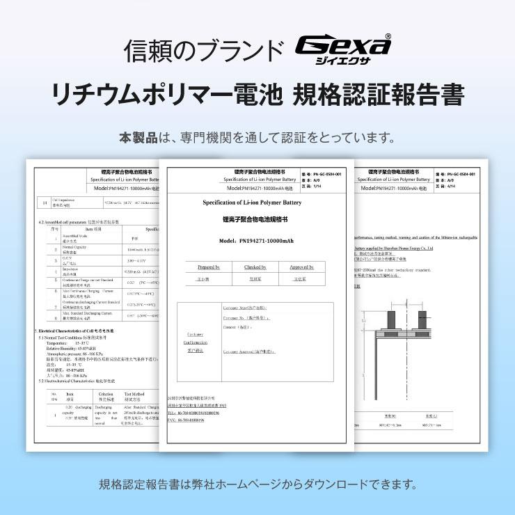 リチウムポリマー電池 3.7V 2000mAh GA-016 Gexa ジイエクサ