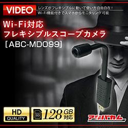 アキバカムオリジナル Wi-Fi対応フレキシブルスコープカメラ ABC-MDO99