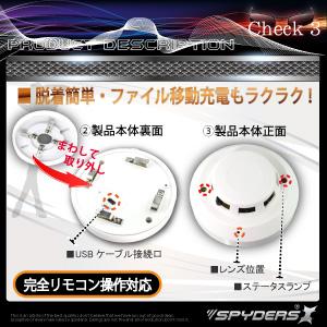 火災報知器型 M-910 スパイダーズX