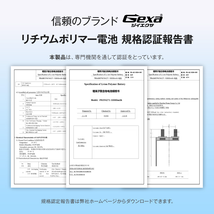 リチウムポリマー電池 3.7V 4200mAh GA-018 Gexa ジイエクサ