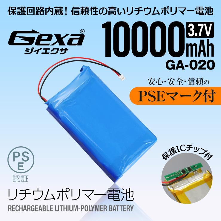 リチウムポリマー電池 3.7V 10000mAh GA-020 Gexa ジイエクサ