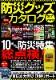 三才ブックス ラジオライフ2021年4月号(発売日2021/2/25)
