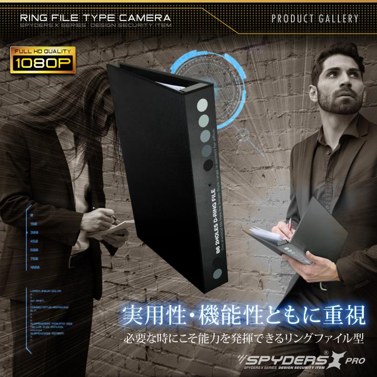 【決算セール2/28まで 20%OFF】リングファイル型カメラ PR-815 スパイダーズX PRO