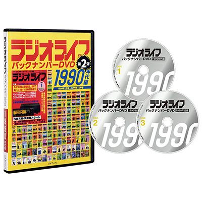 ラジオライフバックナンバーDVD 1990年代編