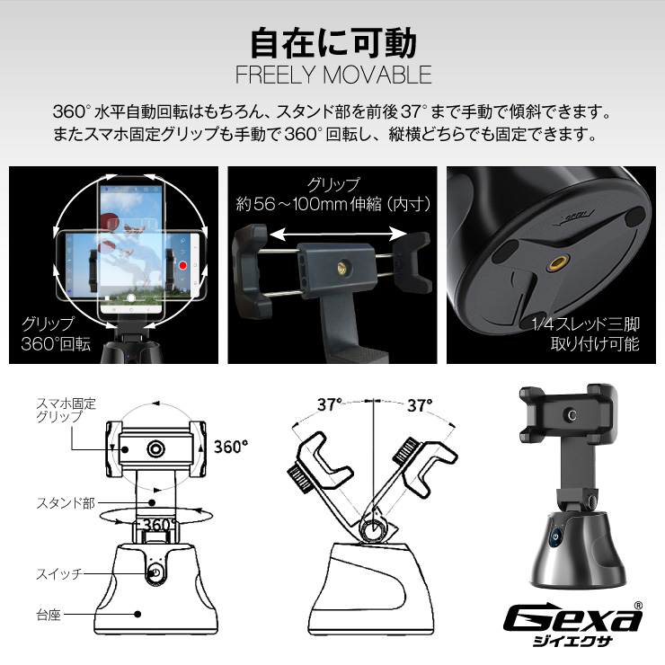 360°回転 自動追跡 スマホスタンド GA-025B Gexa ジイエクサ