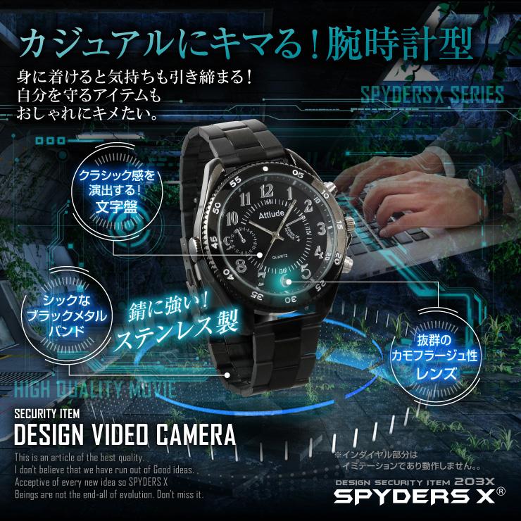 腕時計型カメラ W-708 スパイダーズX