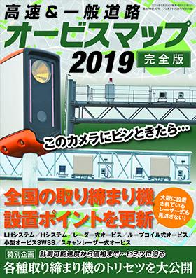 三才ブックス ラジオライフ 2019年6月号(発売日2019/4/25)