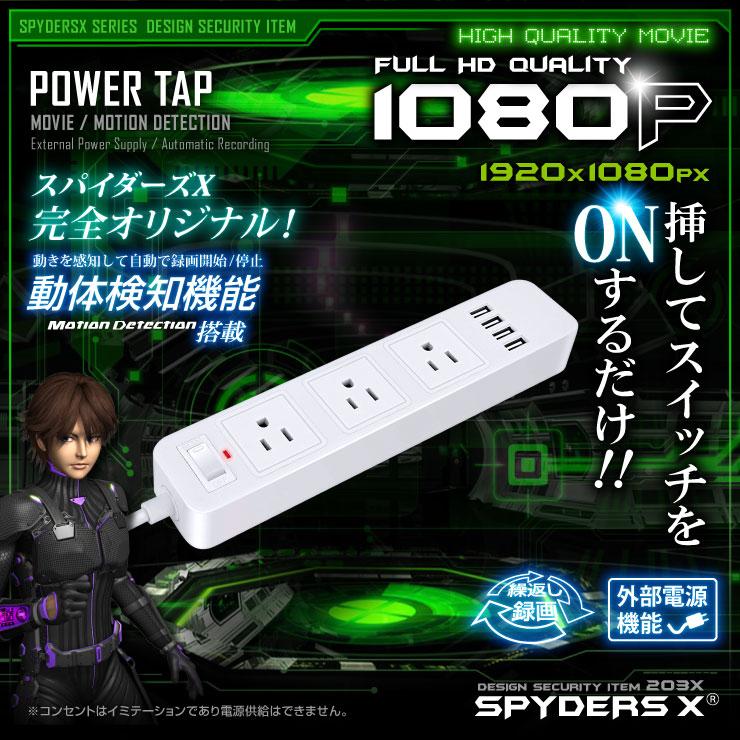 電源タップ型カメラ M-951W スパイダーズX