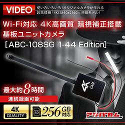 Wi-Fi対応 4K高画質 暗視補正搭載 猪エディション! 鎧つき、人感センサー(策略)なしの猪突猛進将軍の基板ユニットカメラ ABC-108SG 1-44 Edition