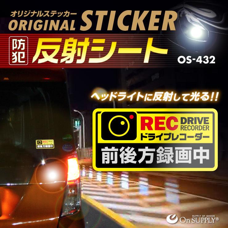 防犯 反射シート 「ドライブレコーダー 前後方録画中」 煽り運転抑止 OS-432 オンサプライ(On SUPPLY)