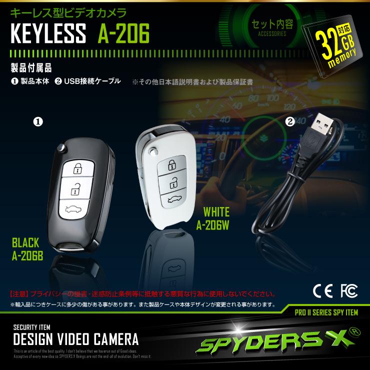 キーレス型カメラ A-206B ブラック スパイダーズX