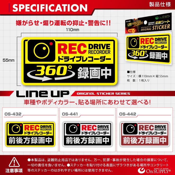 防犯 反射ステッカー 「ドライブレコーダー 360°録画中」 煽り運転抑止 OS-440 オンサプライ(On SUPPLY)