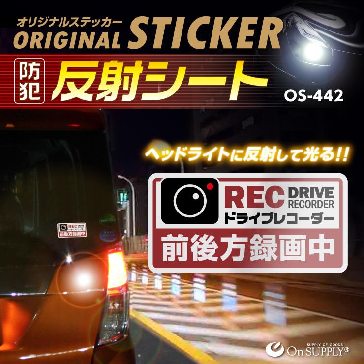 防犯 反射ステッカー 「ドライブレコーダー 前後方録画中」 赤 かわいい 煽り運転抑止 OS-442 オンサプライ(On SUPPLY)