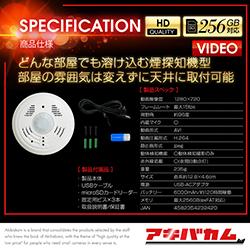 アキバカムオリジナル Wifi専用 煙探知機型カメラ ABC-CASH02