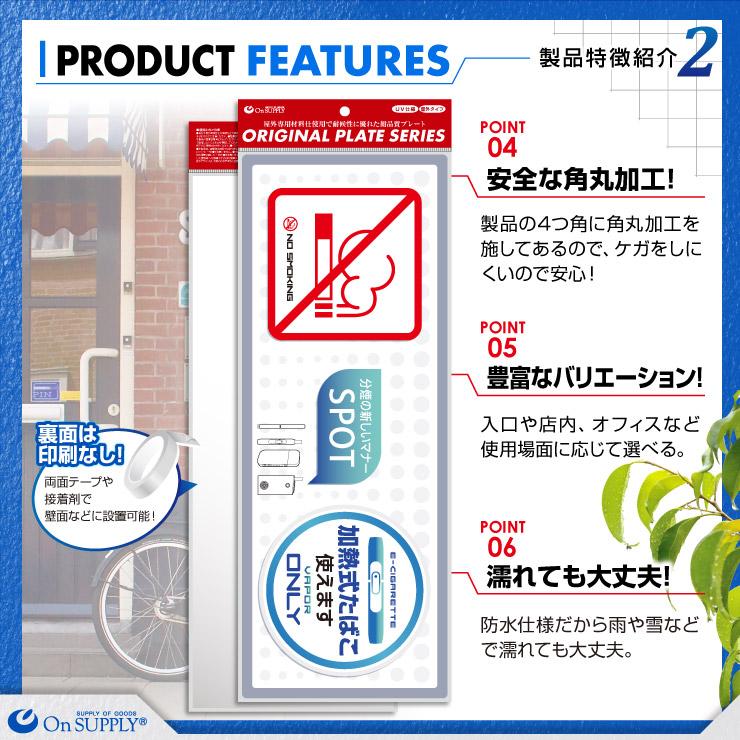 分煙 禁煙 プレート Mサイズ 「加熱式たばこONLY」 電子タバコ アイコス OS-505 オンサプライ(On SUPPLY)