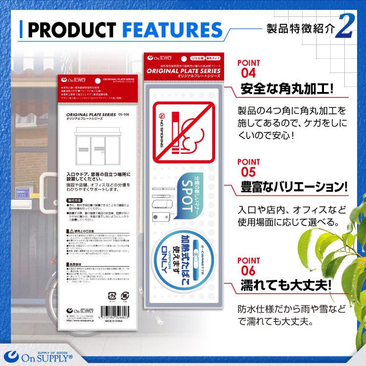 分煙 禁煙 プレート Sサイズ 「加熱式たばこONLY」 電子タバコ アイコス OS-506 オンサプライ(On SUPPLY)