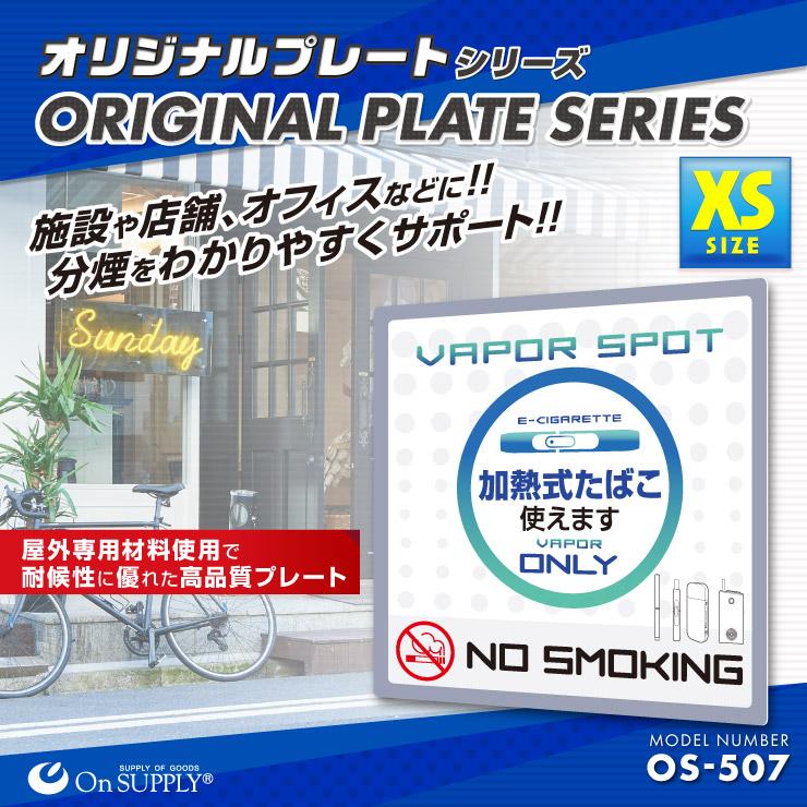 分煙 禁煙 プレート 「加熱式たばこONLY」 電子タバコ アイコス OS-507 オンサプライ(On SUPPLY)