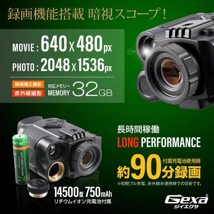 撮影機能付暗視スコープ 単眼鏡型ナイトビジョン GX-108  Gexa ジイエクサ