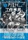 三才ブックス ラジオライフ2021年5月号(発売日2021/3/25)