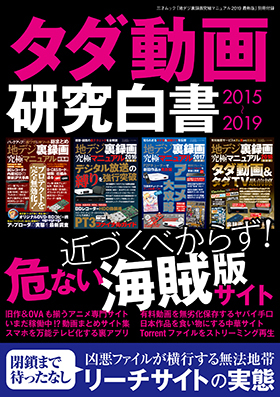 三才ブックス 地デジ裏録画究極マニュアル2019 最新版(発売日2019/4/11)