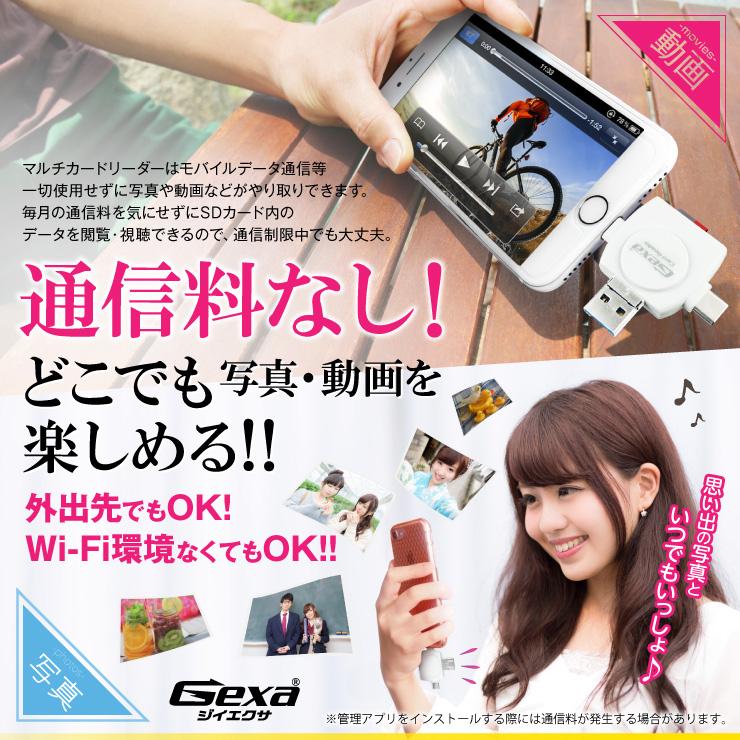 iPhone Android スマホ対応 SDカードリーダー Lightning USB Type-C microUSB GA-027W Gexa ジイエクサ