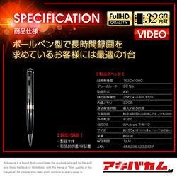 アキバカムオリジナル 32GBメモリー内蔵 ボールペン型カメラ ABC-OHT2