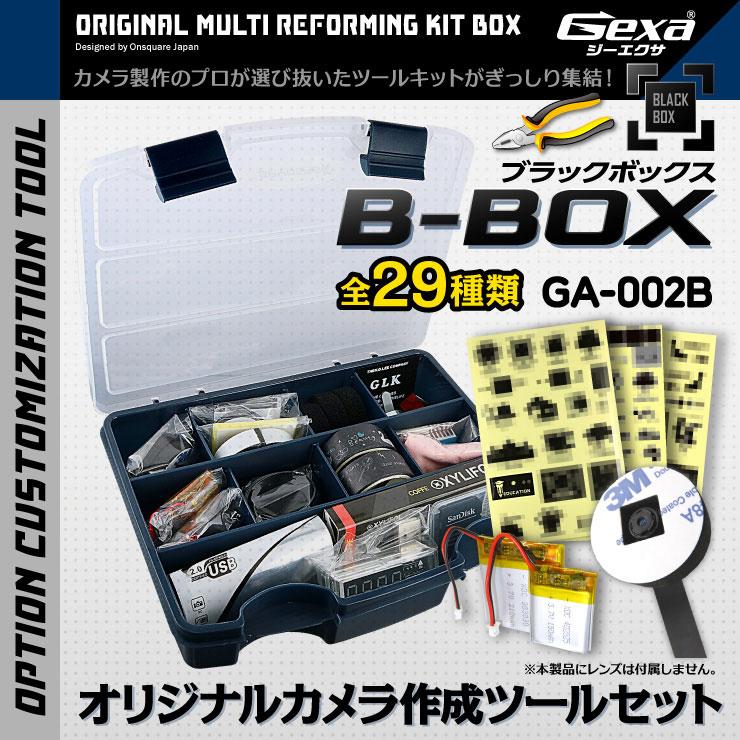 小型カメラ 作成ツールキット 工具セット 全29種類 ブラックボックス GA-002B Gexa ジーエクサ