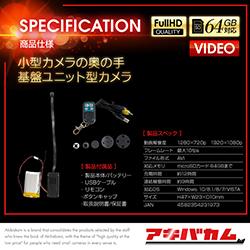 市販の小型カメラよりも小さく加工できる超小型カメラと基板がセットのユニット型アキバカムABC-108