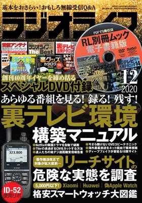 三才ブックス ラジオライフ2020年12月号(発売日2020/10/25)