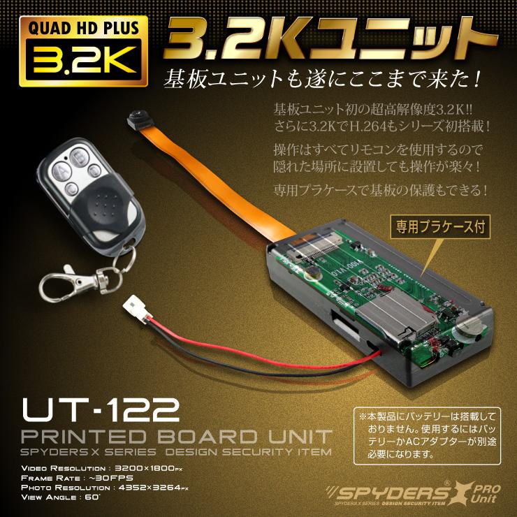 基板完成実用ユニット UT-122 スパイダーズX PRO