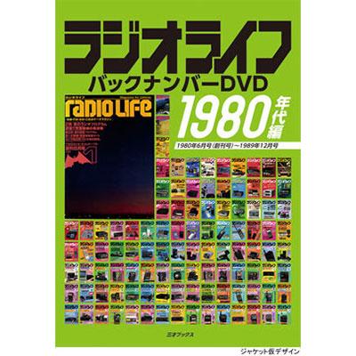 ラジオライフ バックナンバーDVD 1980年代編