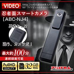 アキバカムオリジナル 忍者面スマートカメラ ABC-NJ4