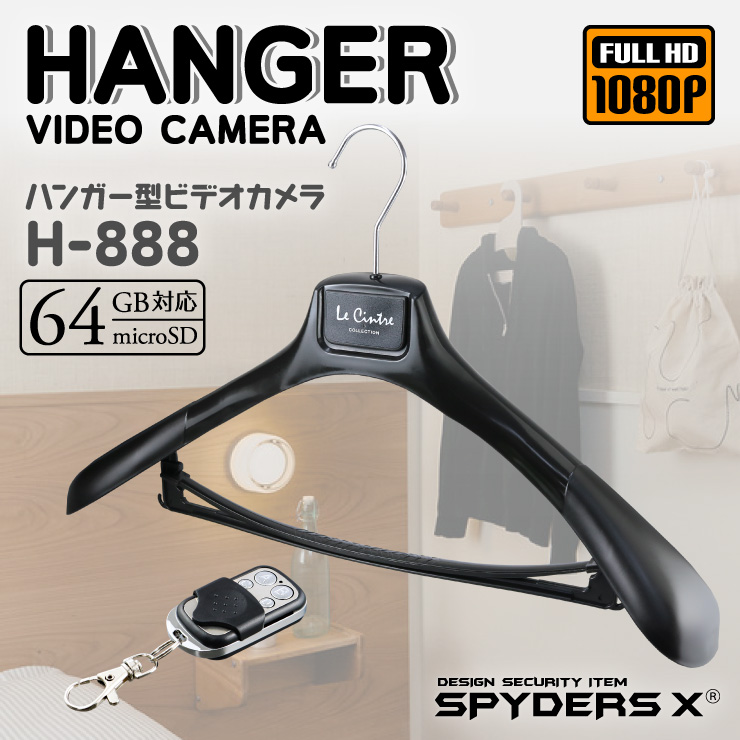 ハンガー型カメラ H-888 スパイダーズX