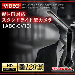 アキバカムオリジナル Wi-Fi対応 スタンドライト型カメラ ABC-CV19