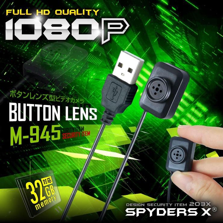 ボタンレンズ型カメラ M-945 スパイダーズX