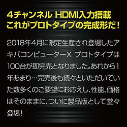 ★先行予約8月末入荷分★4CH HDMIセレクター搭載HDMI入力レコーダー アキバコンピューター4X ABC-4X