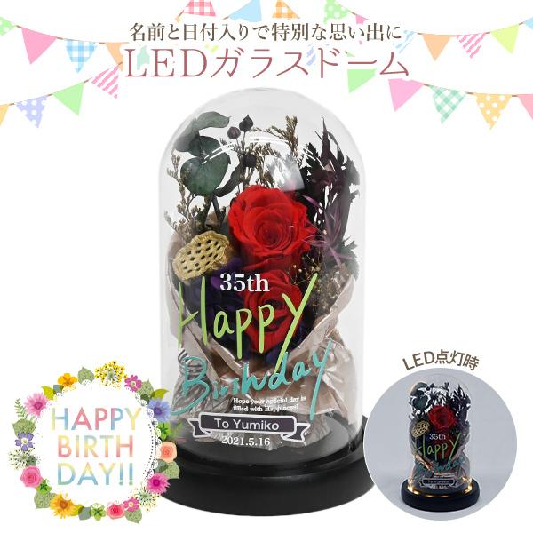 誕生日 ガラスドーム 花 プリザーブドフラワー バラ 名前 名入れ ドライフラワー オンリーワン プレゼント