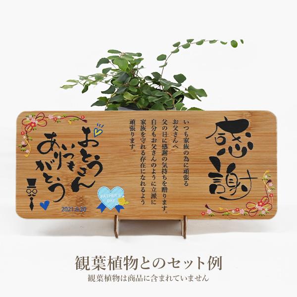 父の日 感謝状プレート プレートのみ 感謝状 木製 竹 プレート 記念品 オリジナル 喜ばれる