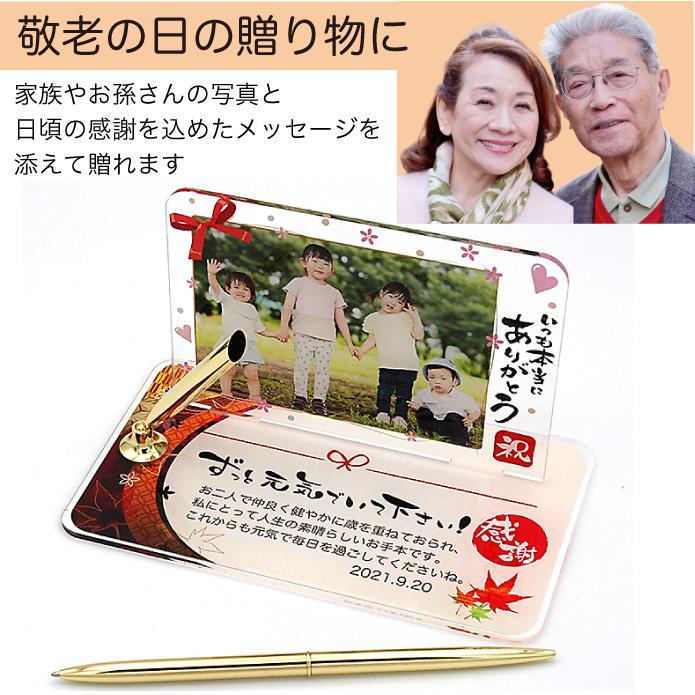 敬老の日 おじいちゃん おばあちゃん フォトスタンド 写真立て メモリアル フォトフレーム プレゼント ギフト 名入れ
