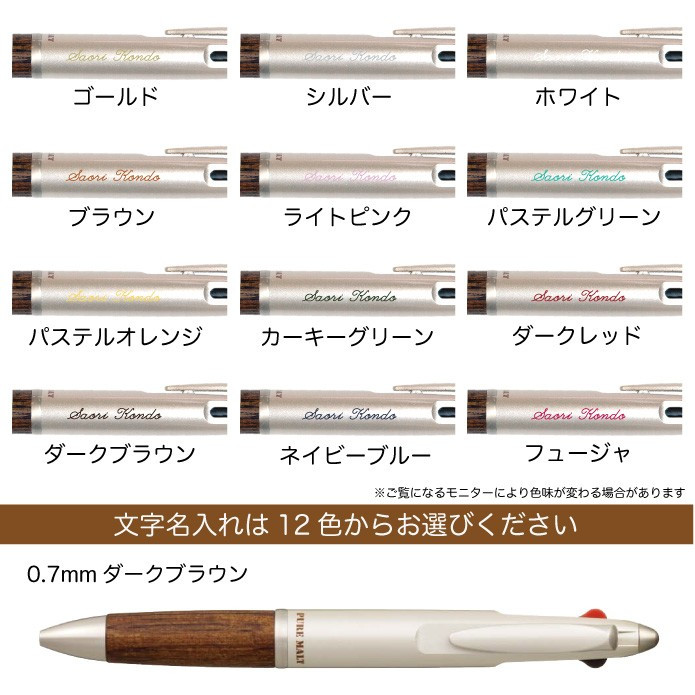 ピュアモルト 名入れ無料 送料無料 三菱鉛筆 2&1 多機能ペン ジェットストリーム ボールペン シャープペン 記念品 プレゼント 卒業 入学 就職