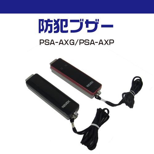 電撃とブザー PSA-AXG/PSA-AXP